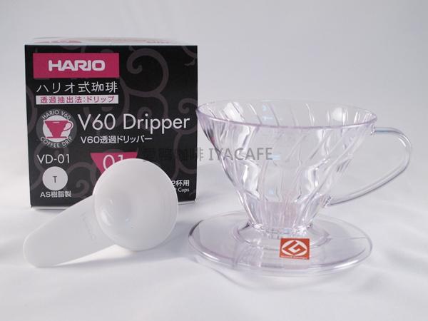 《愛鴨咖啡》Hario VD-01T 錐形 AS 樹脂 濾杯 附咖啡匙 1-2人份