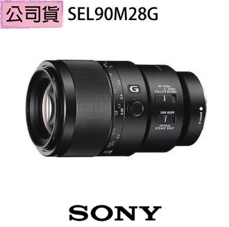 贈【日本KENKO Zeta 62mm  L-41 UV 究極版 超薄框多層度膜頂級保護鏡+LENSPEN LP-1清潔拭鏡筆】【SONY】SEL90M28G 望遠微距鏡 (公司貨)