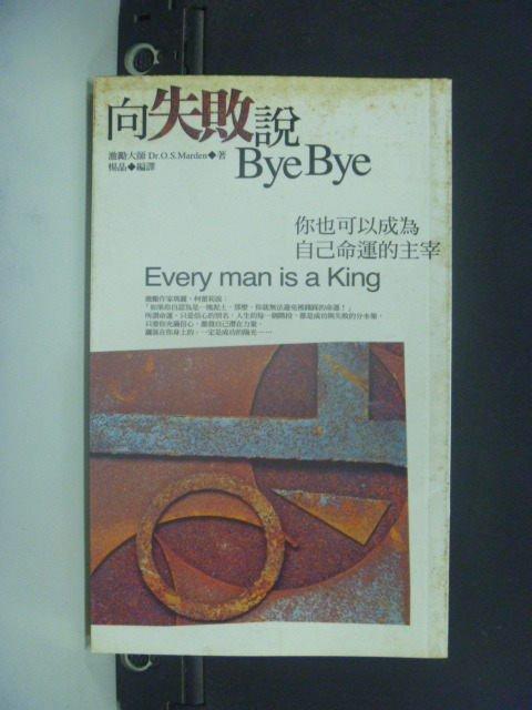 【書寶二手書T3/勵志_JOH】向失敗說BYE BYE_楊晶, DR.O.S.MARDEN