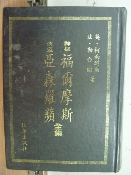 【書寶二手書T7/翻譯小說_HIH】神探福爾摩斯俠盜亞森羅蘋全集
