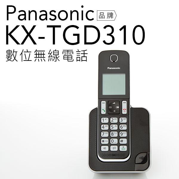Panasonic 國際牌 KX-TGD310 TW DECT數位無線電話【公司貨】
