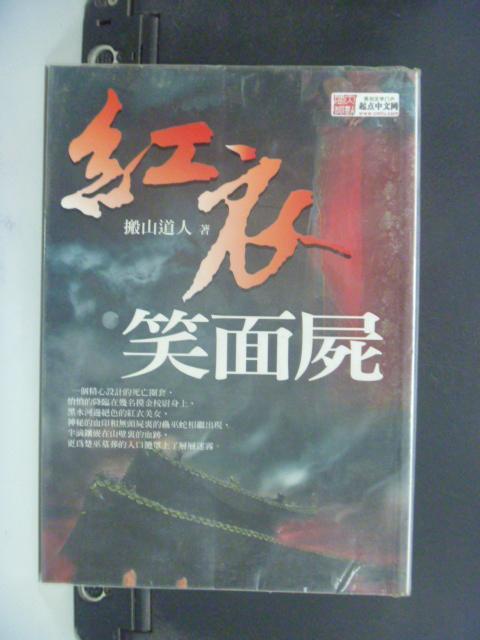【書寶二手書T7/一般小說_KMY】紅衣笑面屍-盜墓人的詭異經歷_搬山道人