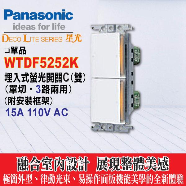 國際牌 星光系列WTDF5252K 螢光開關 二開 (不含蓋板)(白) -《HY生活館》水電材料專賣店