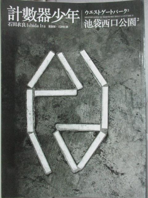 【書寶二手書T1/一般小說_JRG】計數器少年:池袋西口公園2_石田衣良/著