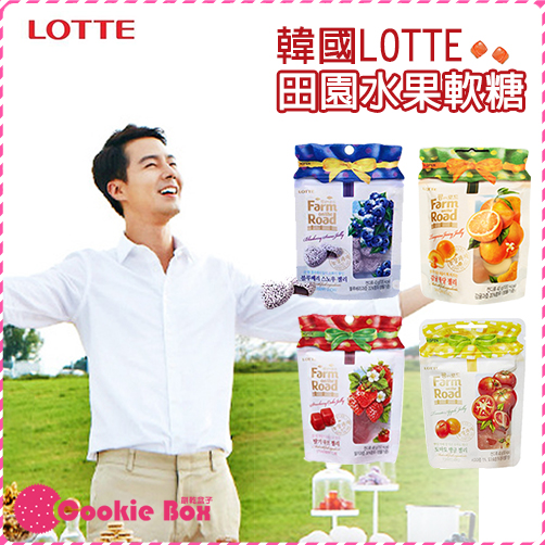 *餅乾盒子* 韓國 LOTTE 樂天 田園 水果 軟糖 藍莓 草莓 柑橘 番茄 糖果 酸甜 多汁 果汁 Q彈 趙寅成
