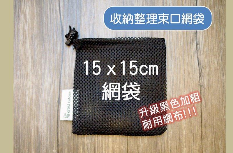 【【蘋果戶外】】Forest Outdoor 15x15cm (黑色) 尼龍網布束口袋 收納網袋