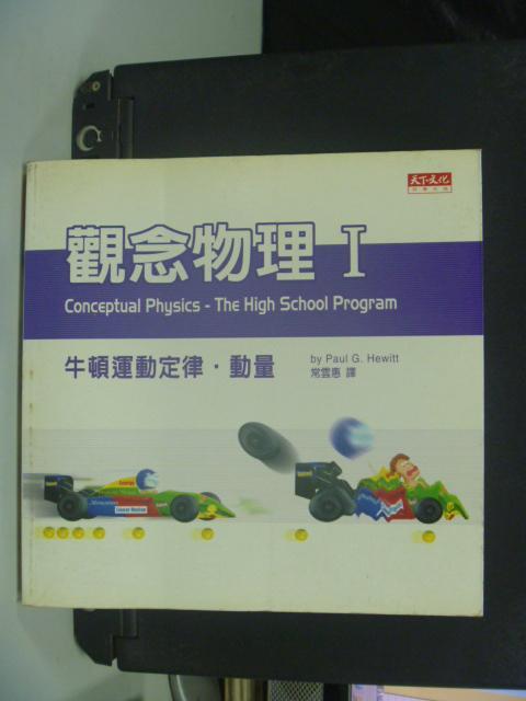 【書寶二手書T8/科學_HGH】觀念物理1_休伊特(Paul G. Hewitt)著