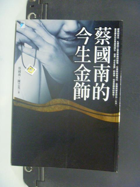 【書寶二手書T6/財經企管_NGK】蔡國南的今生金飾_蔡國南∕陳芸英