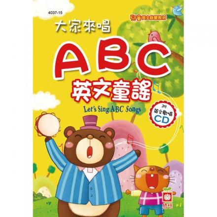 兒童啟蒙CD書大家來唱ABC英文童謠【六甲媽咪】