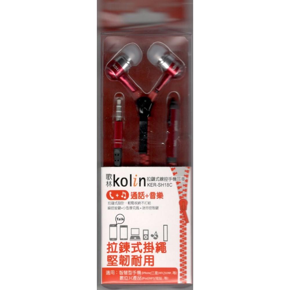 小玩子 kolin 拉鍊 耳機 線控 超低單價 時尚 輕便 通話 音樂 高音質 KER-SH18C