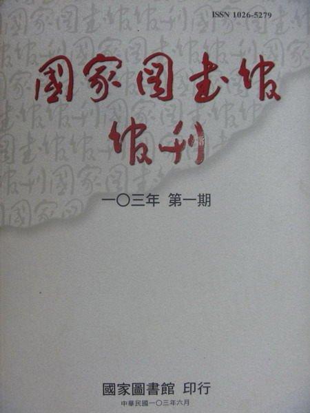 【書寶二手書T8/文學_YJQ】國家圖書館館刊_103年第一期