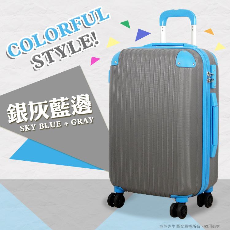 《熊熊先生》行李箱 旅行箱拉桿箱商務箱21吋硬箱商務箱 週末限定!加送飛機護照夾