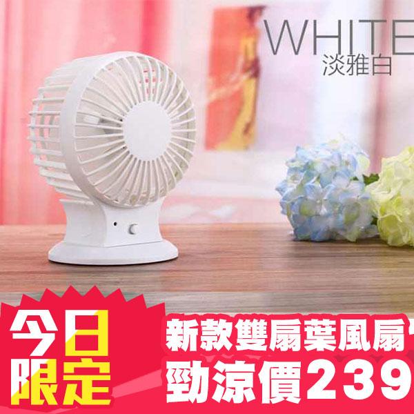 超強勁涼 USB 雙扇葉 充電 風扇 涼扇 手持風扇 小電扇 充電式電風扇 隨身扇 桌扇