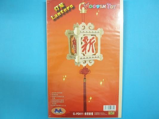 DIY木質3D立體拼圖(G-PD011恭賀新禧燈籠+中國結.大2片入)/一組入{促120}