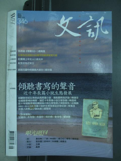 【書寶二手書T1/雜誌期刊_PIO】WH文訊雜誌_346期_傾聽書寫的聲音等