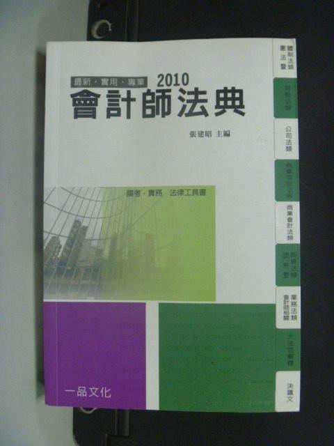【書寶二手書T5/進修考試_MJG】2010會計師法典-國考實務法律工具書_張建昭
