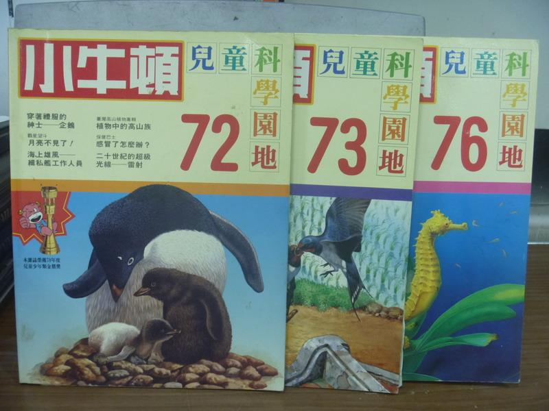 【書寶二手書T8/少年童書_PGK】小牛頓_72~76期間_3本合售_穿著禮服的紳士-企鵝等
