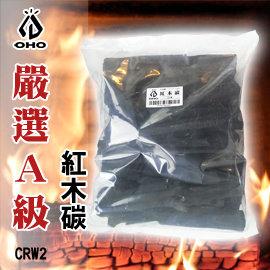 [ OHO ] A級紅木炭 2斤裝 / 焚火台 BBQ 燒烤爐 烤肉架 露營 營火 / CRW2