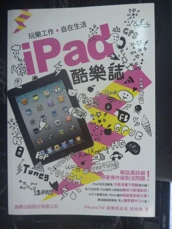 【書寶二手書T7/財經企管_LJA】iPad 酷樂誌_娃娃魚