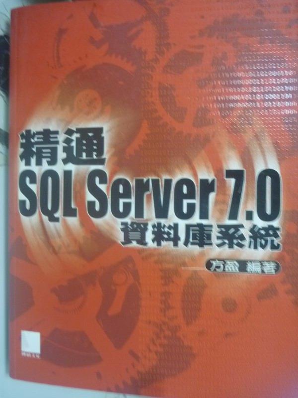 【書寶二手書T2/電腦_YKF】精通SQL Server 7.0資料庫系統_方盈