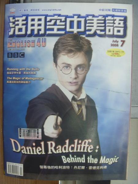 【書寶二手書T1/語言學習_QME】活用空中美語_2008/7_Daniel Radcliffe等_附光碟