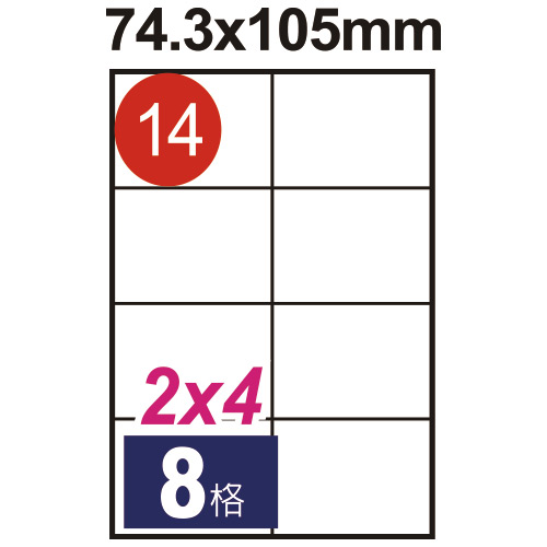 【鶴屋 電腦標籤】#14 電腦列印標籤紙/三用標籤/8格直角/74.3x105mm (20張/包)