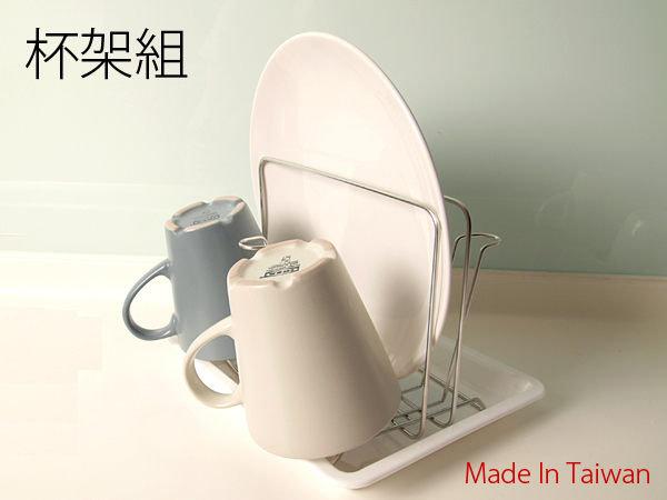 BO雜貨【SV3218】御膳坊 杯架組 杯子 碗 廚房收納架 多功能收納架 廚房多用架