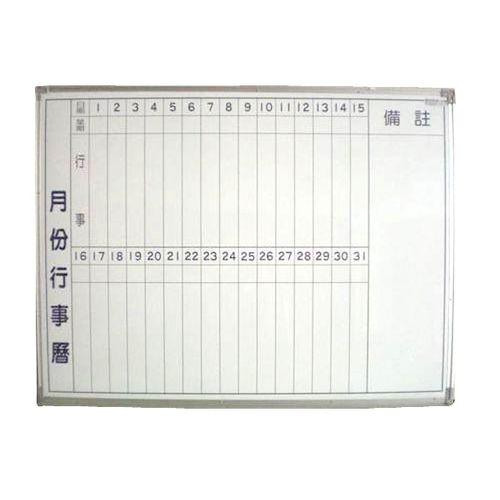 《☆享亮商城☆》1.5x2尺 磁性月份行事曆白板(45*60cm)