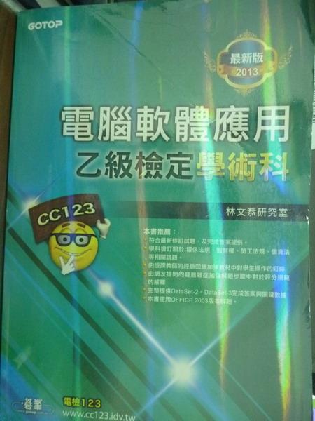 【書寶二手書T8/進修考試_QGA】電腦軟體應用乙級檢定學術科_林文恭研究室