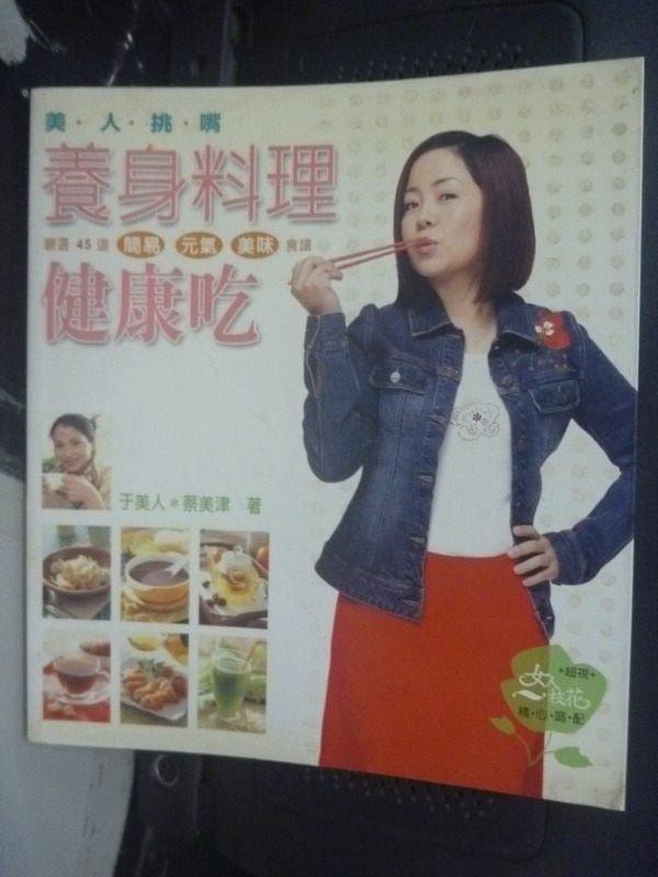 【書寶二手書T9/養生_HBT】美人挑嘴養身料理健康吃_于美人