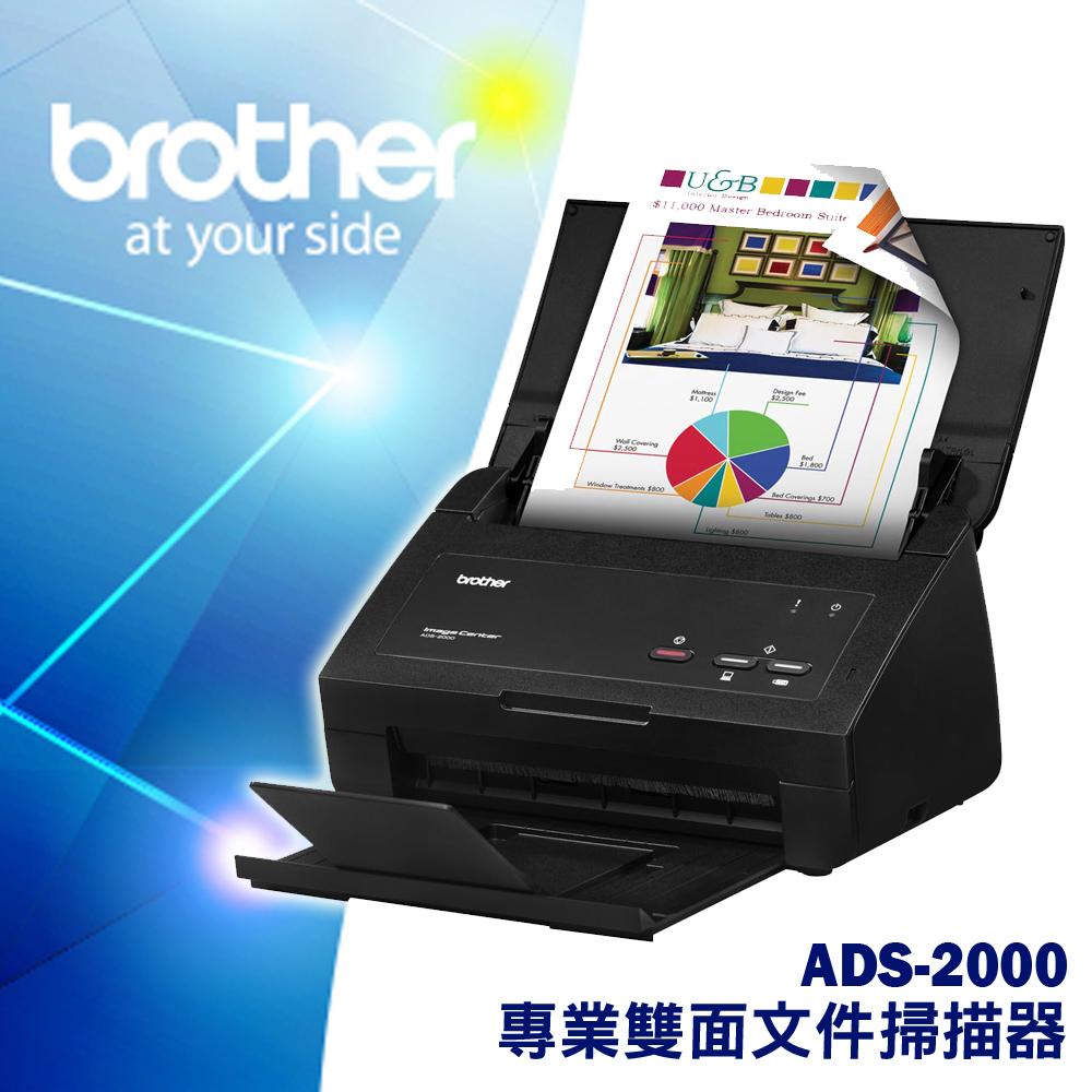 【免運*年終特惠獎】兄弟 brother ADS-2000 專業高速雙面文件掃描器+送拉拉熊標籤機+3卷標籤帶