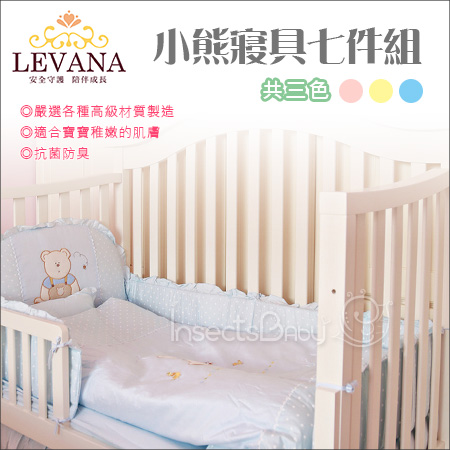 +蟲寶寶+【LEVANA】美式嬰兒四合一成長床 小熊寢具七件組 共三色 粉/藍/黃《現+預》