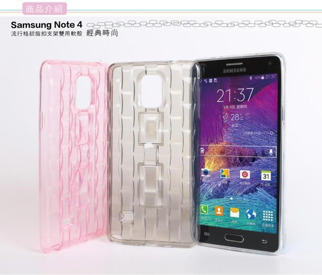 Ultimate- Samsung Note4 Samsung Note4 新穎格紋指扣支架雙用保護殼 三星手機保護套 手機背蓋 手機殼 果凍保護套 保護軟殼