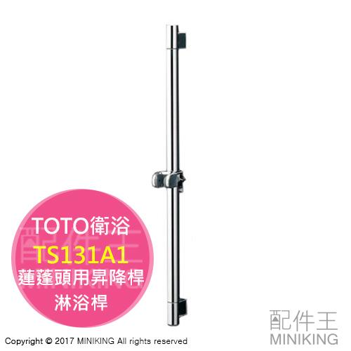 【配件王】現貨 日本製 TOTO衛浴 TS131A1 蓮蓬頭用昇降桿 升降桿 淋浴桿 蓮蓬頭 滑桿 另 TMC95ECR