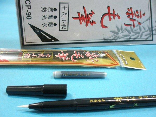 PLATINUM白金牌新毛筆CP-90卡式小楷毛筆(附黑墨水x1)/一支入{定90}