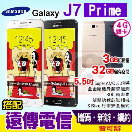 SAMSUNG Galaxy J7 Prime 搭配遠傳電信門號專案 手機最低1元 新辦/攜碼/續約