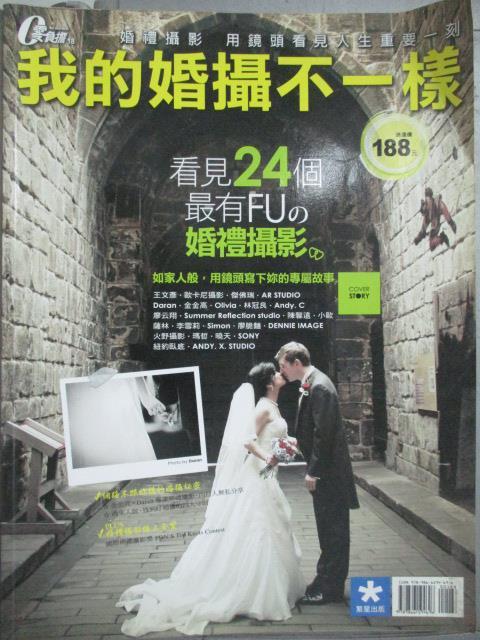 【書寶二手書T1/攝影_YJZ】我的婚攝不一樣_繁星編輯部