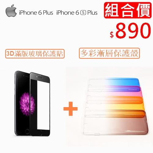 ☆現省390 組合☆ iPhone 6S Plus - 保護配件組合包 - 3D玻璃保護貼 + 漸層殼 - (黑面板)