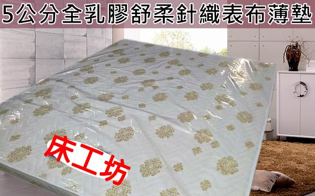 【床工坊】乳膠床墊 / 雙人5尺床墊-5公分「 5公分天然乳膠舒柔針織表布薄墊」【和室地板、寶寶地墊遊戲墊】