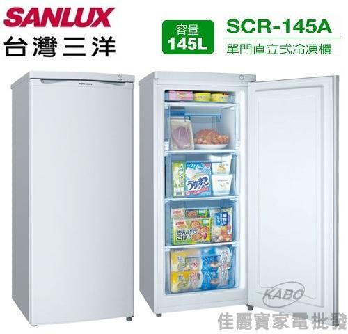 【佳麗寶】-《台灣三洋 / SANLUX 》)直立式145公升冷凍櫃(SCR-145A)