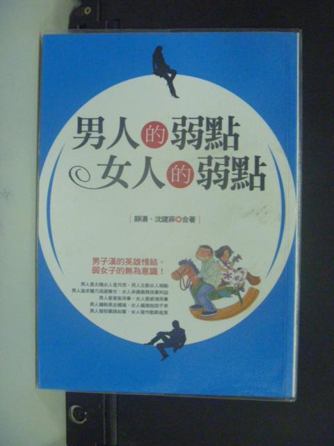 【書寶二手書T2/兩性關係_KOR】男人的弱點,女人的弱點_靜濤、沈建菲