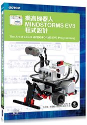 樂高機器人MINDSTORMS EV3程式設計