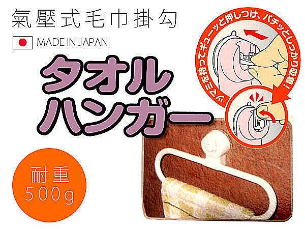 BO雜貨【SV3632】日本製 氣壓式毛巾用掛勾 毛巾架 擦手巾 抹布 浴室收納 浴室廁所廚房