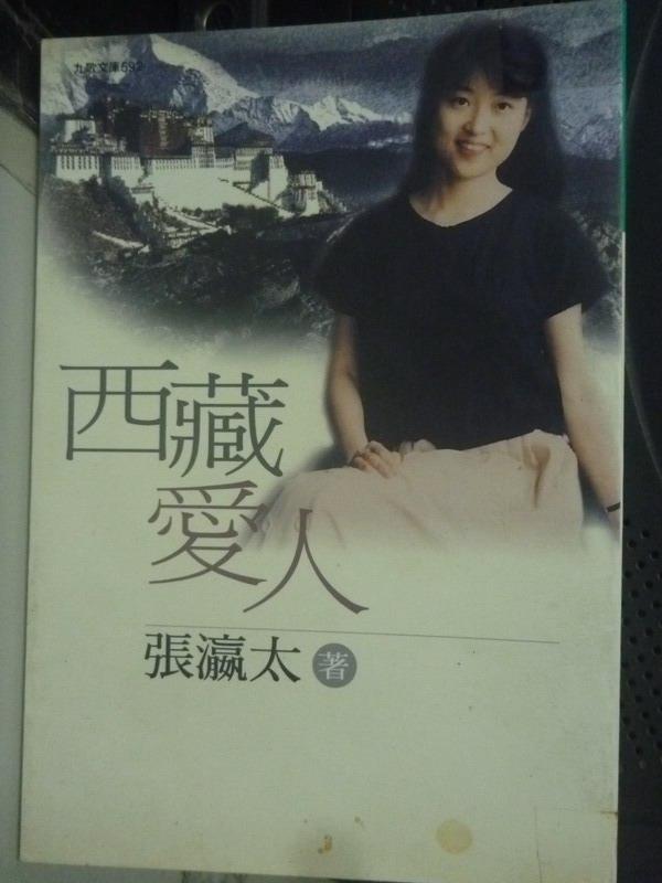 【書寶二手書T6/短篇_IJA】西藏愛人_張瀛太