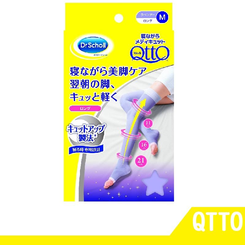 日本Dr.Scholl 爽健 QTTO 睡眠美腿襪 新織法(M) 【RH shop】日本代購