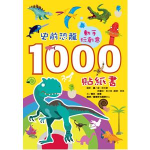【維京國際】英國Usborne-史前恐龍1000貼紙書中文版