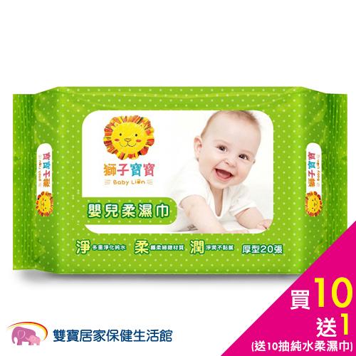 獅子寶寶 嬰兒柔濕巾 濕紙巾 厚型(20抽) 10入贈1包 (10抽)