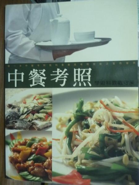 【書寶二手書T1/進修考試_QEJ】中餐考照學術科教戰守策_李子田