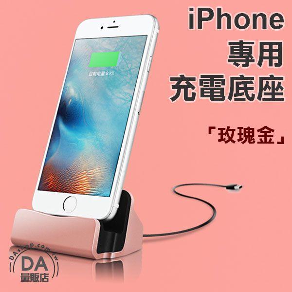 《DA量販店》iPhone 6s plus 5s SE 手機 充電座 傳輸座 手機架 玫瑰金(V50-1539)