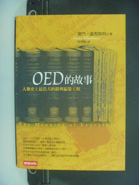 【書寶二手書T1/字典_IBG】OED的故事:人類史上最浩大的編纂工程_林秀美, 溫契斯特